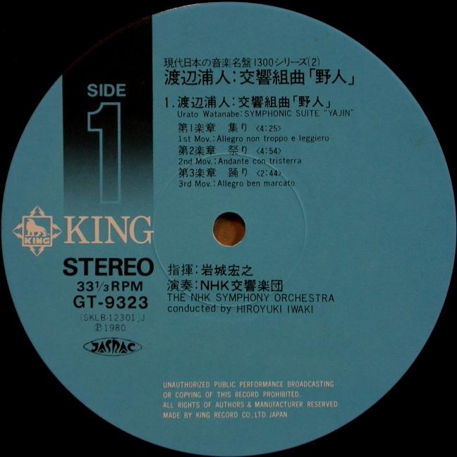 日KING 渡辺浦人/交響組曲「野人...
