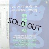 伊福部昭/オホーツクの海,タプカーラ交響曲