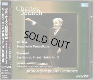 画像1: [中古CD] Altus ミュンシュ&ボストン響・ライヴ/ベルリオーズ「幻想交響曲」