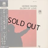 AM ハービー・マン HERBIE MANN/GLORY OF LOVE