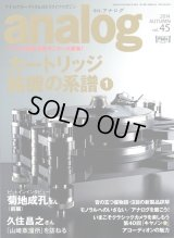 [中古本]analog アナログ vol.45/ 2014秋号(音元出版)