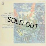 Angel [2LP] プレヴィン/メシアン トゥーランガリラ交響曲