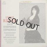コーガン/ラロ スペイン交響曲、チャイコフスキー 憂鬱なセレナード コンドラシン