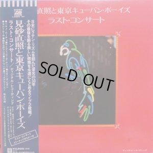画像1: ATLANTIC [2LP] 東京キューバン・ボーイズ&見砂直照/ラスト・コンサート