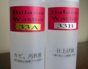 画像2: LEIQWA レイカ/バランスウォッシャー33 Balance Washer 33 Master Set レコード・クリーニング・キット