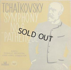 画像1: Concert Hall J.クリップス/チャイコフスキー 交響曲第6番「悲愴」