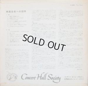 """画像3: Concert Hall """"映画音楽への招待"""""""