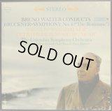米COLUMBIA ワルター/ブルックナー 交響曲第4番「ロマンティック」, ワーグナー タンホイザー序曲とヴェヌスベルクの音楽 2LP