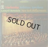 米COLUMBIA バーンスタイン/チャイコフスキー 交響曲第6番「悲愴」