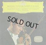フェラス/ブラームス ヴァイオリン協奏曲 カラヤン