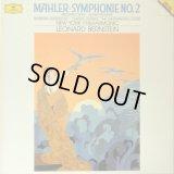 蘭DG [2LP] バーンスタイン/マーラー 交響曲第2番「復活」