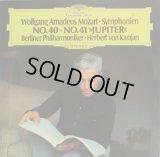 DG カラヤン/モーツァルト 交響曲第40番, 41番「ジュピター」
