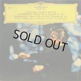 DG カラヤン/モーツァルト 交響曲第29番, 33番