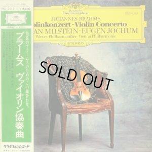 画像1: DG ミルシテイン&ヨッフム/ブラームス ヴァイオリン協奏曲