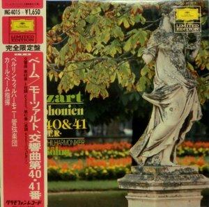 画像1: DG ベーム&ベルリン・フィル/モーツァルト 交響曲第40番, 41番「ジュピター」