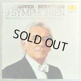 DG [8LP] バーンスタイン&ウィーン・フィル/ベートーヴェン 交響曲全集(全9曲)