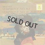 DG [大Tulip] ベーム&ベルリン・フィル/モーツァルト 交響曲第40番, 41番「ジュピター」