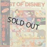 Disneyland [2LP] ディズニー名作主題歌集〜OST