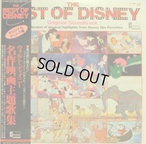 画像1: Disneyland [2LP] ディズニー名作主題歌集〜OST