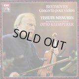 仏EMI メニューイン&クレンペラー/ベートーヴェン ヴァイオリン協奏曲