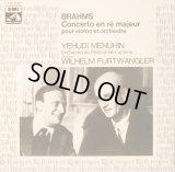 仏EMI フルトヴェングラー&メニューイン/ブラームス ヴァイオリン協奏曲