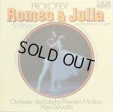 独EURODISC 3LP ジュライティス/プロコフィエフ バレエ音楽「ロメオとジュリエット」(全曲)
