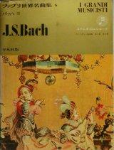 @FABBRI ファブリ世界名曲集 バラ3冊セット、バッハ1枚&モーツァルト2枚