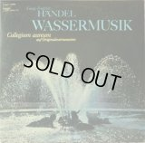 harmonia mundi [バラ2枚セット] コレギウム・アウレウム合奏団/ヘンデル「水上の音楽」 「王宮の花火の音楽」