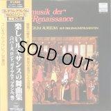 harmonia mundi コレギウム・アウレウム合奏団/楽しいルネサンスの舞曲集