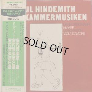 画像1: harmonia mundi ライヒェルト&バーデン・バーデン合奏団/ヒンデミット 室内音楽全集 バラ3枚セット