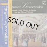 harmonia mundi 19世紀のウィーン・ダンス名曲集 ウィーン・べラ・ムジカ合奏団
