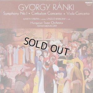 画像1: ハンガリー HUNGAROTON ジェルジ・ラーンキ/ツィンバロン協奏曲, 交響曲第1番 他