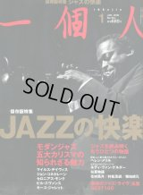 [中古本]一個人〜保存版特集・ジャズの快楽 No.104/ Jan,2009