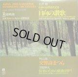 日本フィル(自主制作) 渡辺暁雄/日本の管弦楽作品集