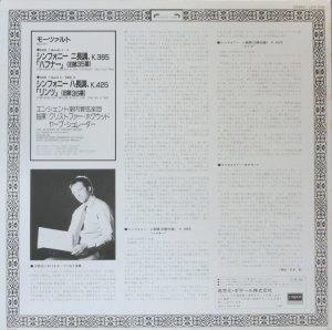 画像4: L'OISEAU-LYRE ホグウッド/モーツァルト「ハフナー」「リンツ」