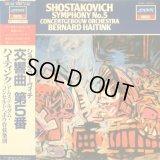 LONDON ハイティンク/ショスタコーヴィチ 交響曲第5番「革命」