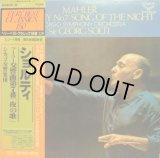 LONDON [2LP] ショルティ/マーラー 交響曲第7番「夜の歌」