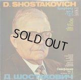露MELODIYA フェドセーエフ/ショスタコーヴィッチ 交響曲第5番「革命」