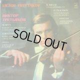 露MELODIYA トレチャコフ&ラザレフ/ブルッフ ヴァイオリン協奏曲, ショーソン 詩曲