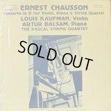 米ORION パスカルSQ, L.カウフマン他/ショーソン ヴァイオリン, ピアノと弦楽四重奏のための協奏曲
