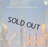 PHILIPS ベルリン・フィルハーモニー八重奏団/ベートーヴェン 七重奏曲