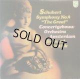 PHILIPS ハイティンク/シューベルト 交響曲第9番「ザ・グレート」