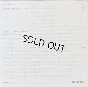 画像3: PHILIPS ハイティンク/シューベルト 交響曲第9番「ザ・グレート」