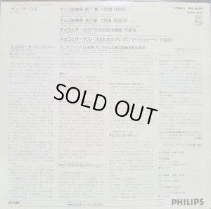画像3: PHILIPS ワレフスカ/サン=サーンス チェロとオーケストラのための作品全集 インバル