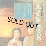 NHK/POLYDOR [2LP] NHK大河ドラマ・テーマ集/「花の生涯」〜「黄金の日日」〜OST