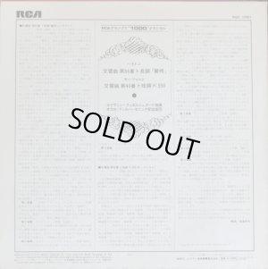 画像3: RCA フィエルスタート/ハイドン「驚愕」, モーツァルト 交響曲第40番