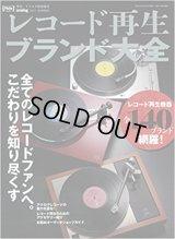 [analog 特別増刊] レコード再生ブランド大全(音元出版)