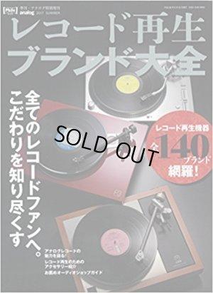 画像1: [analog 特別増刊] レコード再生ブランド大全(音元出版)