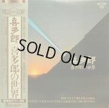 SOUND DESIGN(TRIO) 喜多郎の世界
