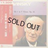 Shinsekai ムラヴィンスキー/チャイコフスキー&ベートーヴェン バラ2枚セット